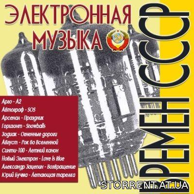 Сборник электронной музыки