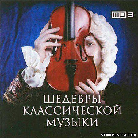 Шедевры классической музыки (2014) сборник [mp3] скачать торрентом.