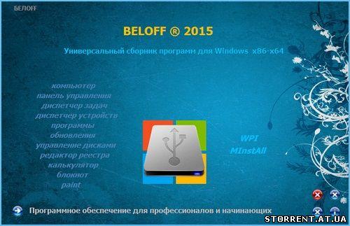 Beloff 2015 торрент скачать