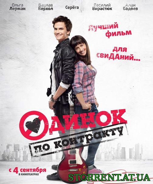 Одинок по контракту (2014) смотреть онлайн или скачать фильм через.
