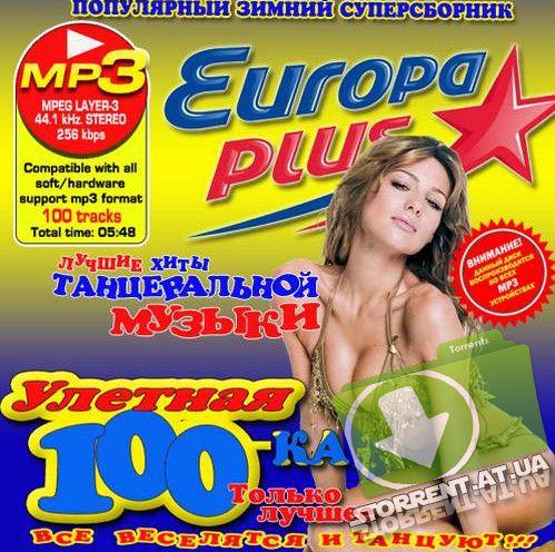 Скачать Сборник - Улетная 100ка от Европы Плюс (2015) MP3 бесплатно в торрент!