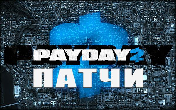 Payday 2 скачать торрент бесплатно на pc.